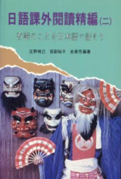 日語課外閱讀精編 (二)