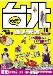 台北達人天書2015最新版