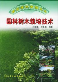 园林树木栽培技术