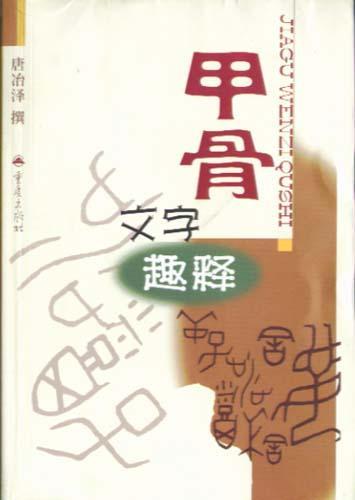 甲骨文字趣釋-漢字起源的文字解碼