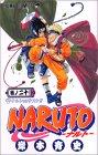 NARUTO 巻ノ20