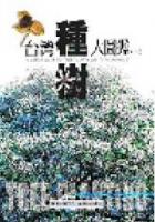 台灣種樹大圖鑑(下)