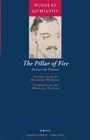 The pillar of fire and selected poems