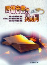 四福音書的異與同