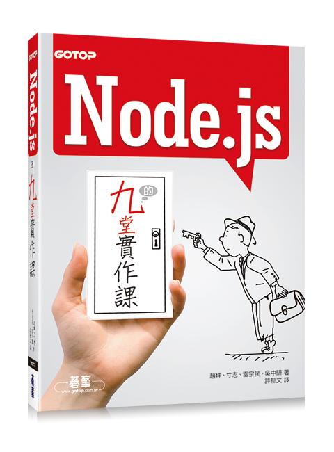 Node.js 的九堂實作課