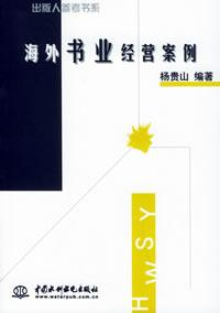 海外书业经营案例