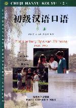初级汉语口语