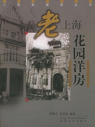老上海花园洋房