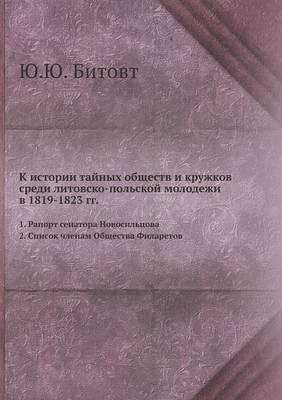 K Istorii Tajnyh Obschestv I Kruzhkov Sredi Litovsko-Polskoj Molodezhi V 1819-1823 Gg. 1. Raport Senatora Novosiltsova. 2. Spisok Chlenam Obschestva Filaretov