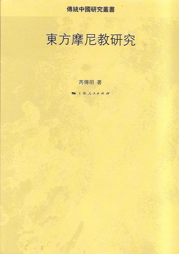 東方摩尼教研究