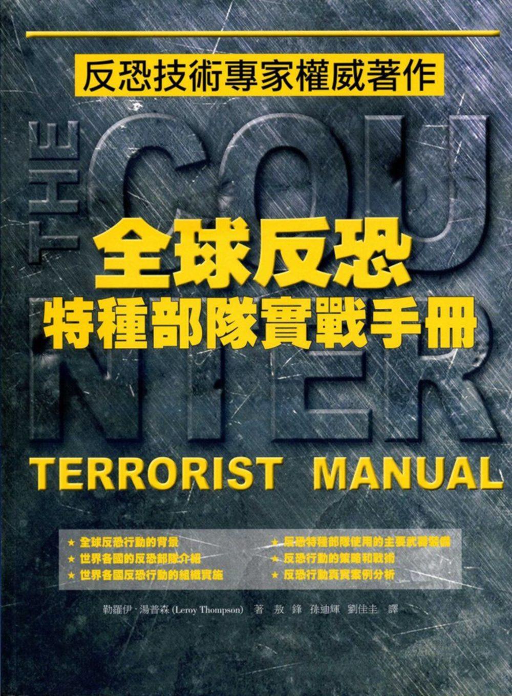 全球反恐特種部隊實戰手冊