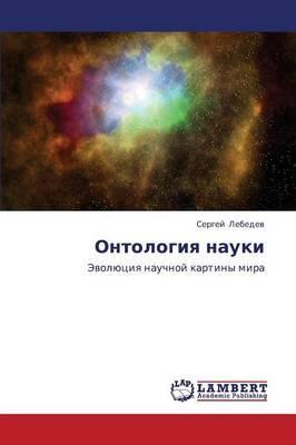 Ontologiya nauki