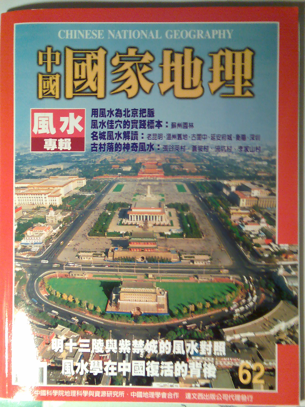 中國國家地理
