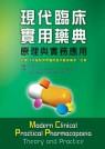 現代臨床實用藥典