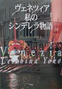 ヴェネツィア私のシンデレラ物語