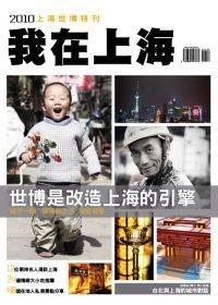 2010 我在上海:世博特刊