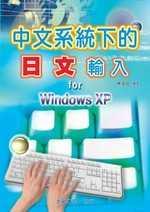 中文系統下的日文輸入for Windows XP