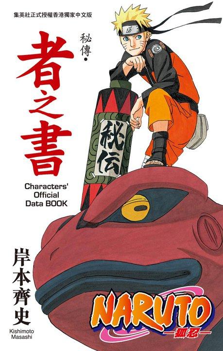 Naruto狐忍秘傳.者之書