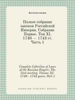 Complete Collection of Laws of the Russian Empire. the First Meeting. Volume XI. 1740 - 1743 Years. Part 1