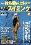 体脂肪を燃やすゆったりスイミング―楽なフォームで速く泳ぐ!燃焼型スイムスタイルのすすめ