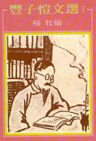 豐子愷文選(Ⅰ)