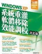 Windows XP 系統重灌、軟體移除、效能調校 決定版