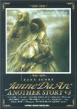 バンドスコア Janne Da Arc / ANOTHER STORY+3