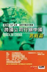 跨國公司行銷中國 - 實戰篇