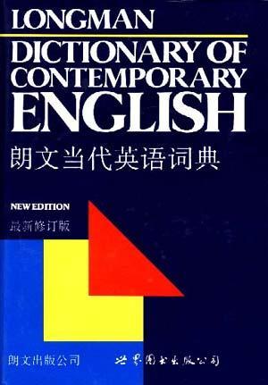 朗文当代英语词典.最新修订版