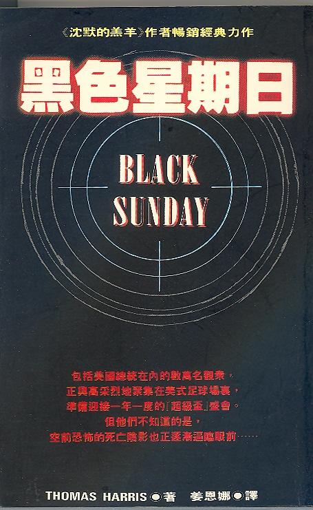 黑色星期日