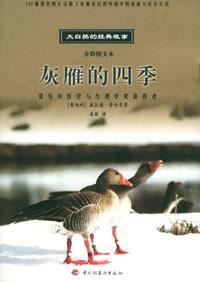 灰雁的四季(全彩图文本)