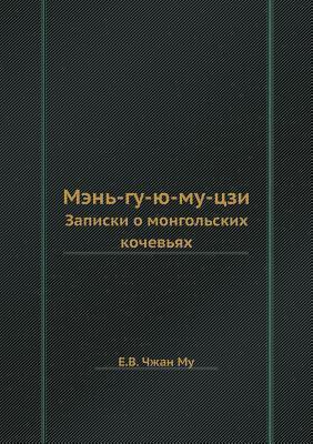 Men-Gu-Yu-Mu-Tszi Zapiski O Mongolskih Kochevyah