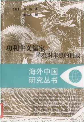 功利主义儒家