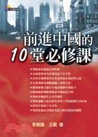 前進中國的10堂必修課