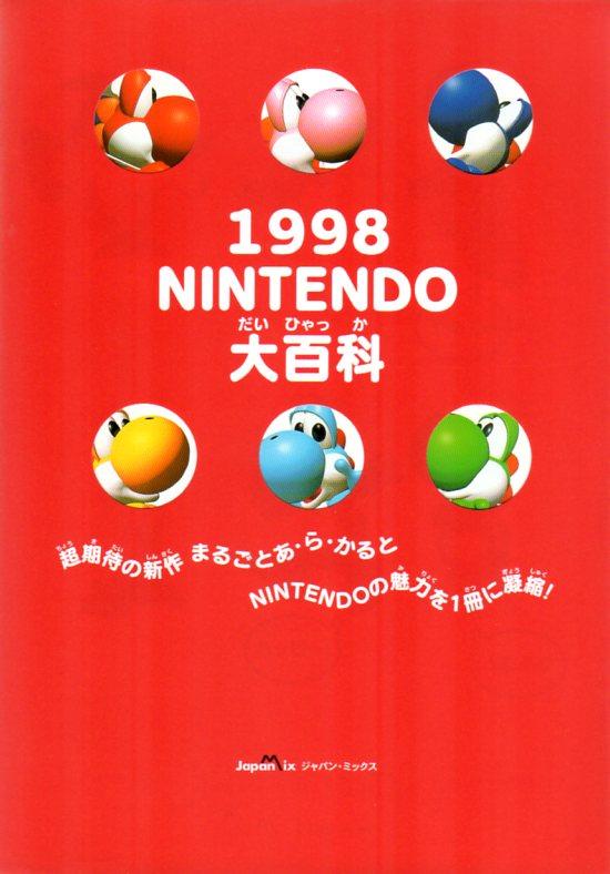 1998 NINTENDO 大百科