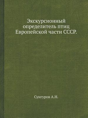 Ekskursionnyj opredelitel' ptits Evropejskoj chasti SSSR