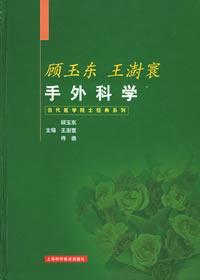 顾玉东·王澍寰手外科学