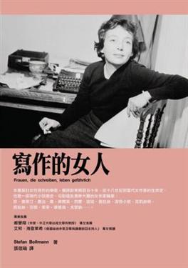 寫作的女人