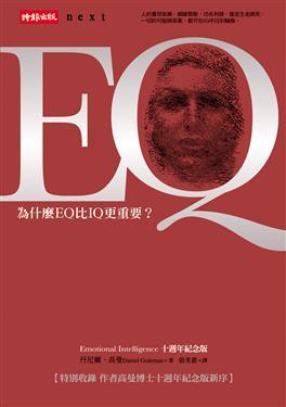 EQ (10週年紀念版)