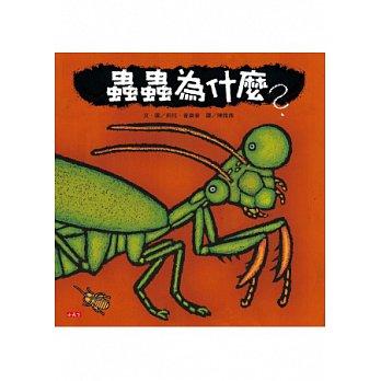 蟲蟲為什麼?