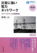 災害に強い電力ネットワーク