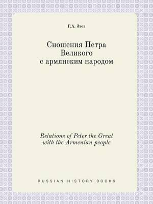 Relations of Peter the Great with the Armenian People