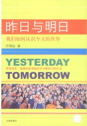 昨日与明日