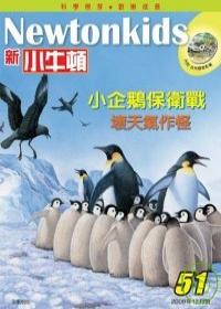 新小牛頓雜誌 第51期 12月號/2008
