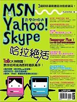 MSN、Yahoo!奇摩即時通、Skype哈拉絕活