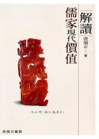 解讀儒家現代價值