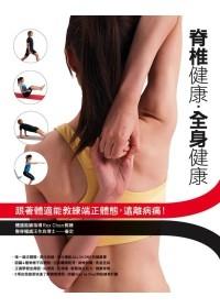 脊椎健康,全身健康(新訂增修版)