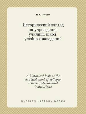 A Historical Look at the Establishment of Colleges, Schools, Educational Institutions