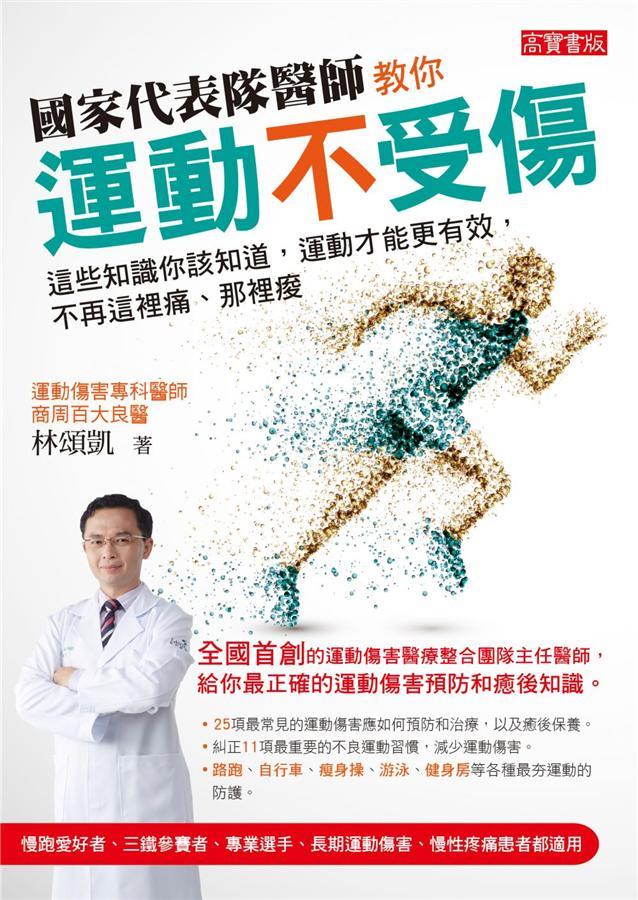 國家代表隊醫師教你 運動不受傷