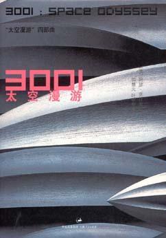 3001太空漫游